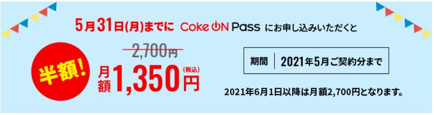 cokeonpassgghgk.png