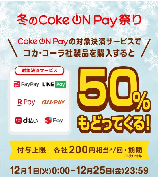 cokepnpay50pkg2012.png