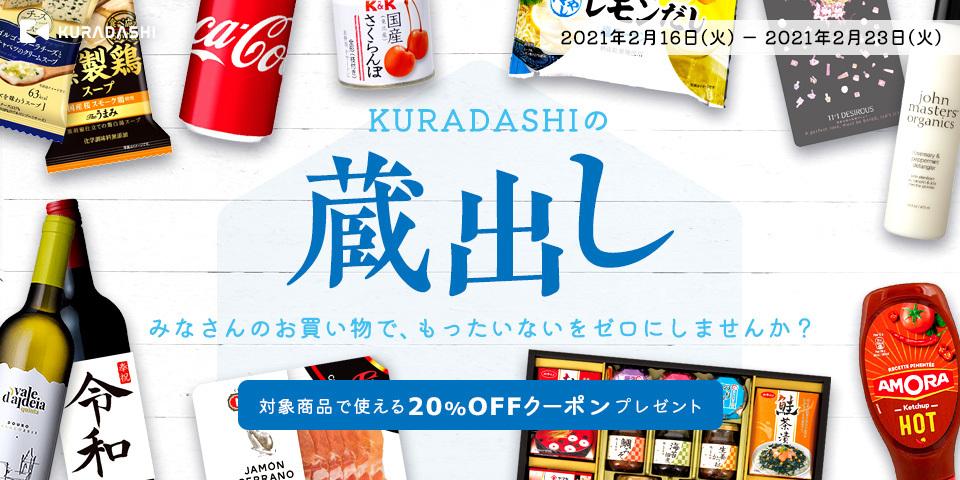 cp_kuradashi.jpg