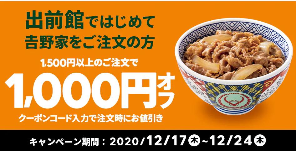 demaekanyoshinoya1000yoff.png