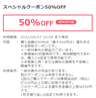 ebookjapan500yofcpngt213.png