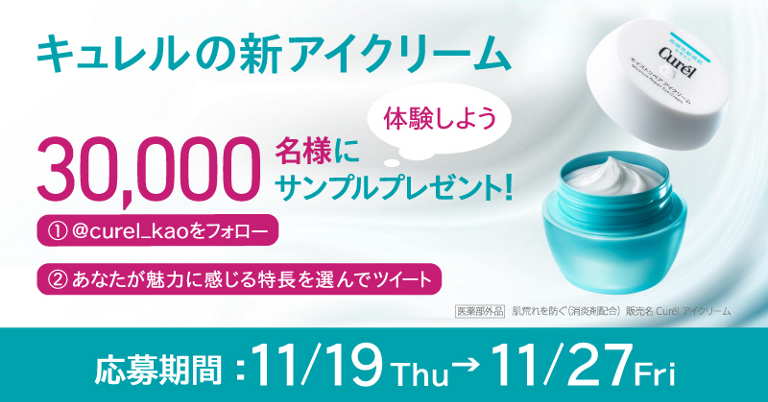 eyecream_banner_1105.png