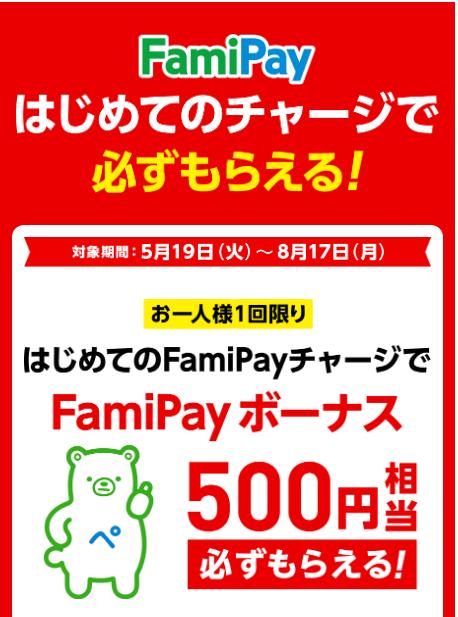 famimafamipay500ygt.png