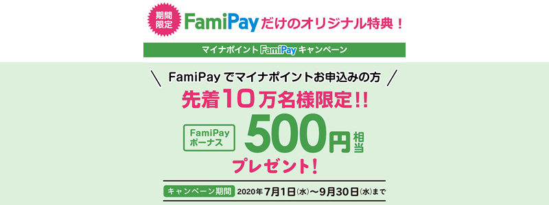 famipay-mynumber-point-original-campaign.png