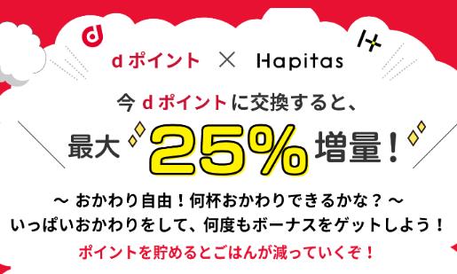 hapitasu25pkgdpt20.png