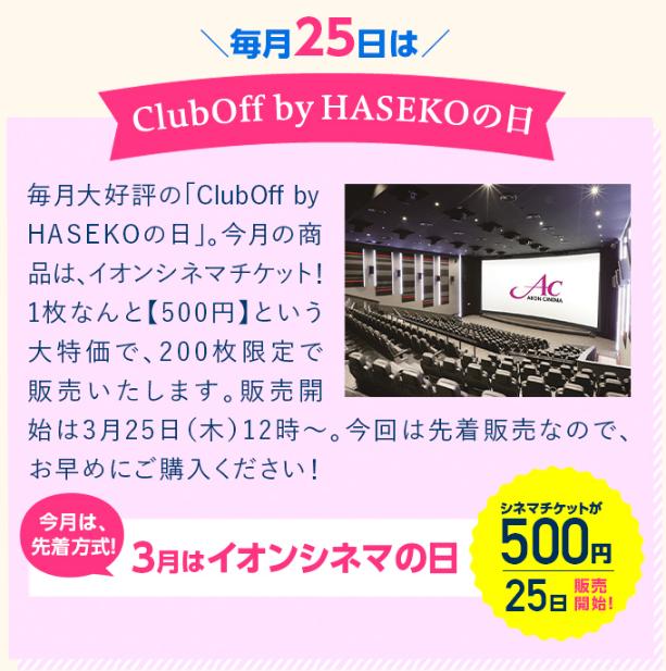 haseko12j213snm.png