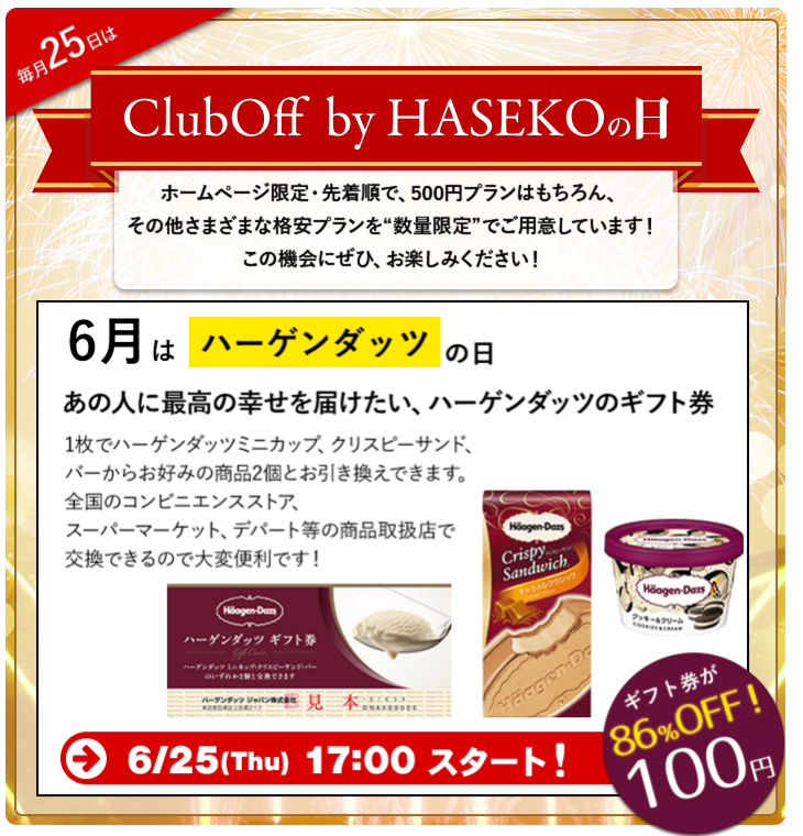 haseko20625.png