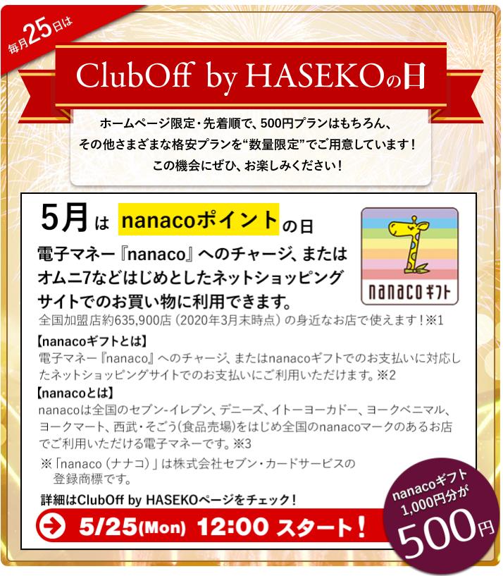 hasekocluboffnanaco205.png