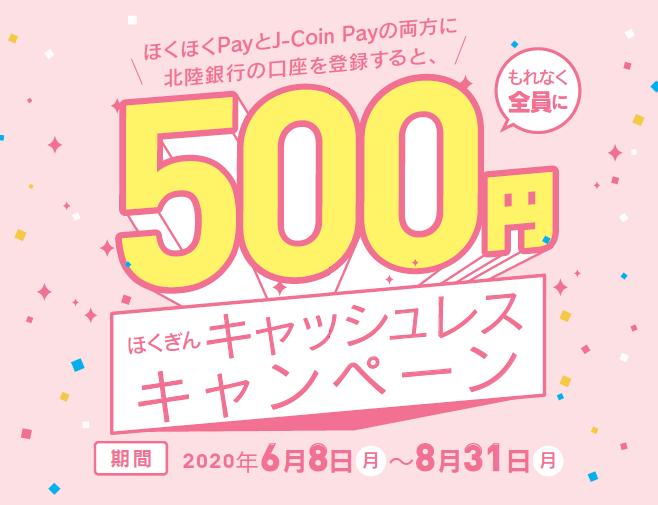 hokurikubank500ygcpn.png