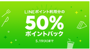 linepokeo50pkg20519.png