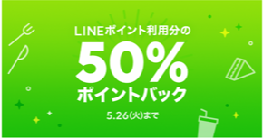 linepokeo50pkg20525.png
