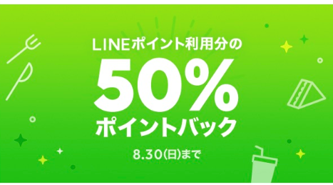 linepokeo50pkg20830md.png
