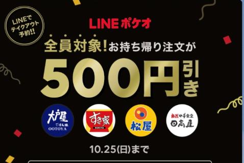 linepokeo700yij500ybk.png