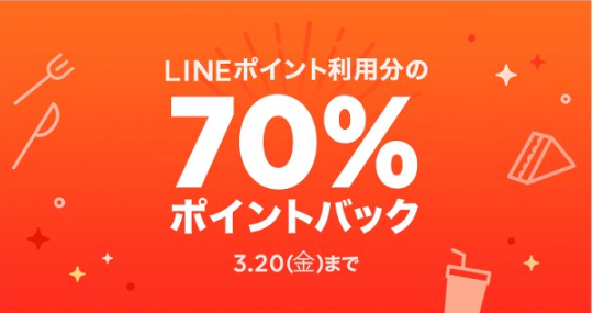 linepokeo70pkg20320.png