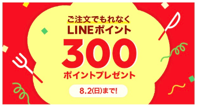 linepokeohgkbccpn2082md.png
