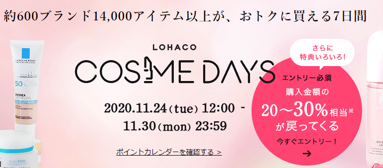 lohacocmsday2011.png