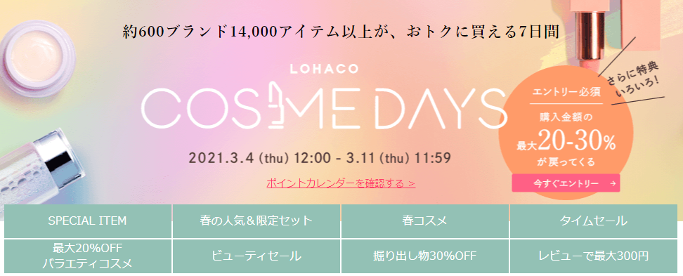 lohacocosmesday.png