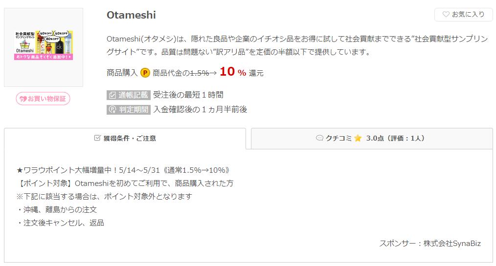 otameshiwarau10pkg.png