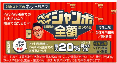 paypayjb2012.png