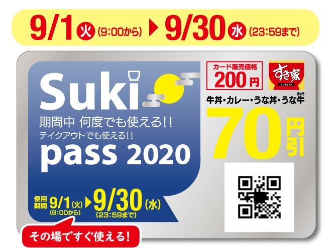 photo_20200826_sukipass.jpg