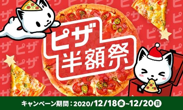pizza2012_banner_s.jpg