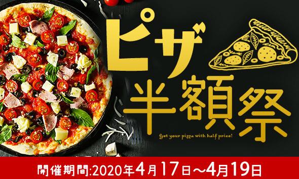 pizza50off2004_banner_s.jpg