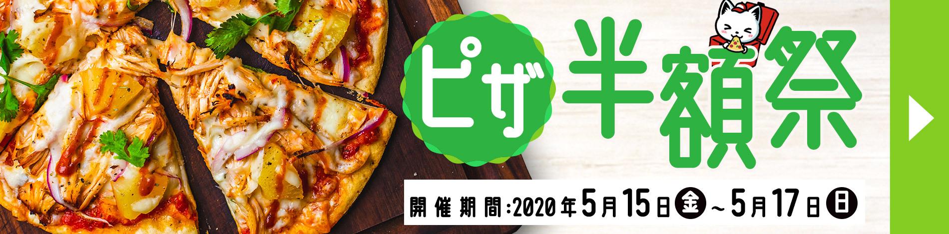 pizzafes2005_banner_l.jpg