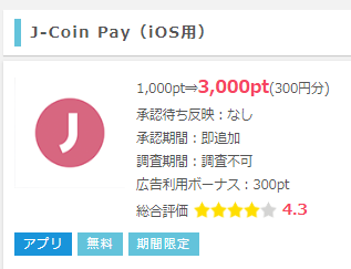 pointincomejcoinpay.png