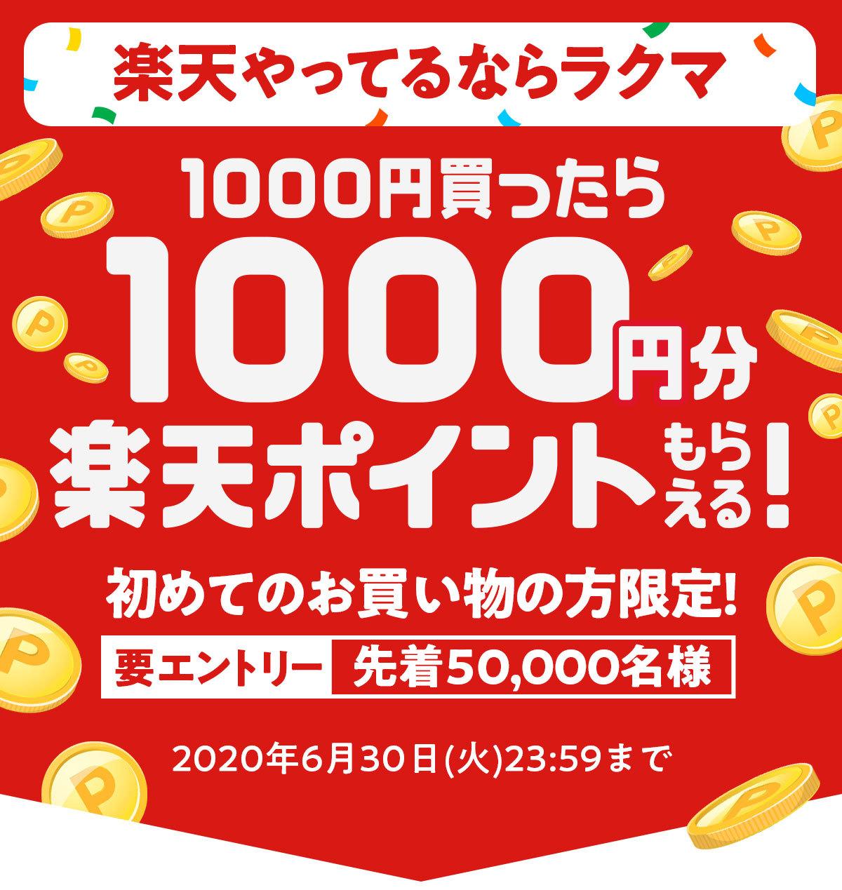 rakuma1000ymr206.jpg