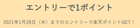 rakurakuotokunavi1pgt21128md.png