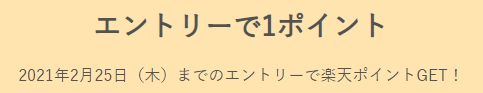 rakurakuotokunavi1pgt21225md.png