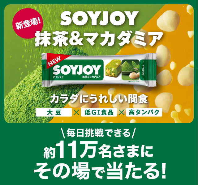 soyjoy_sampling_0930_640x600.png