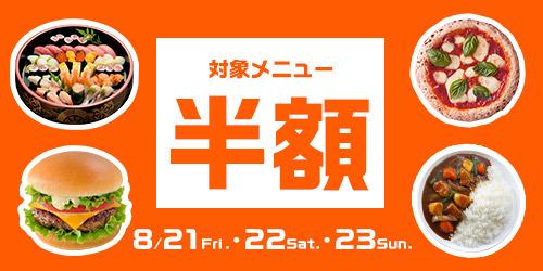 top_3_127_hangaku202008_pc_20200821_20200823.jpg