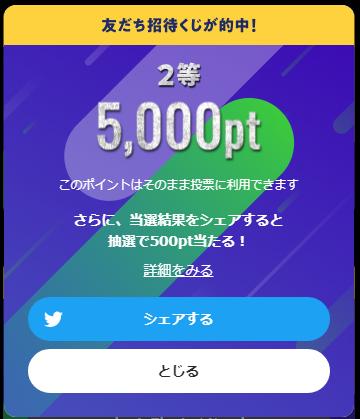 winticket5000ygt.png