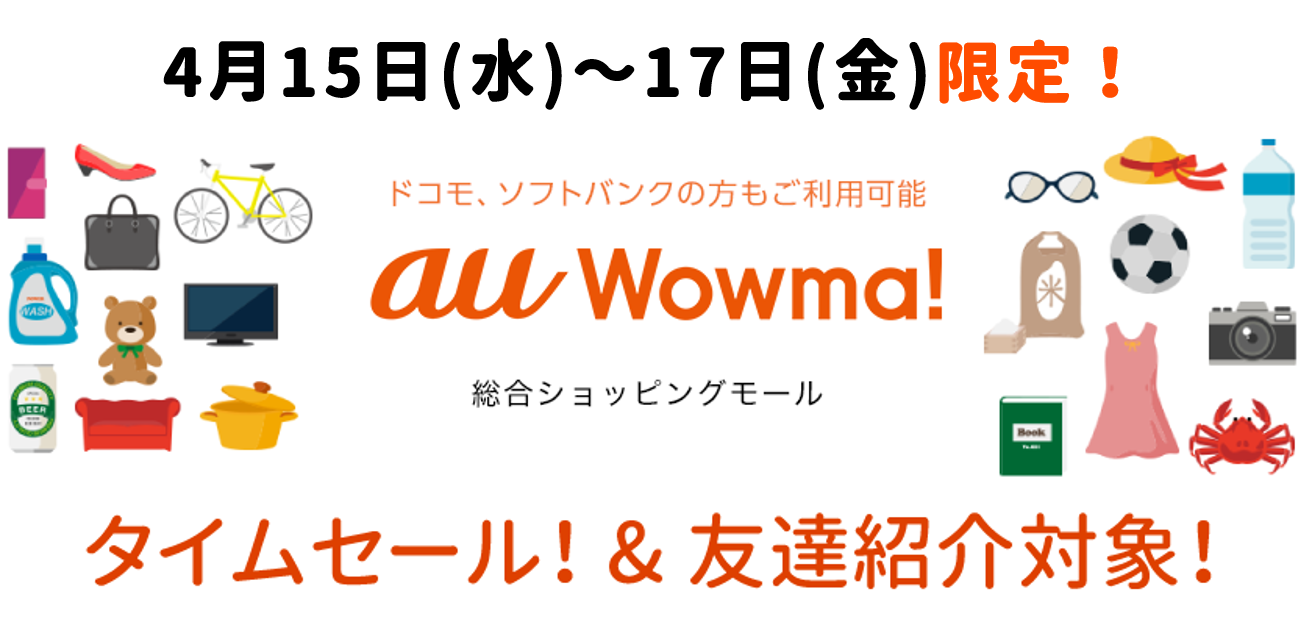 wowma200204.png