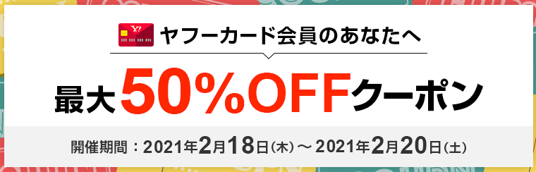 yahooshoppingcd50pofcp212.png