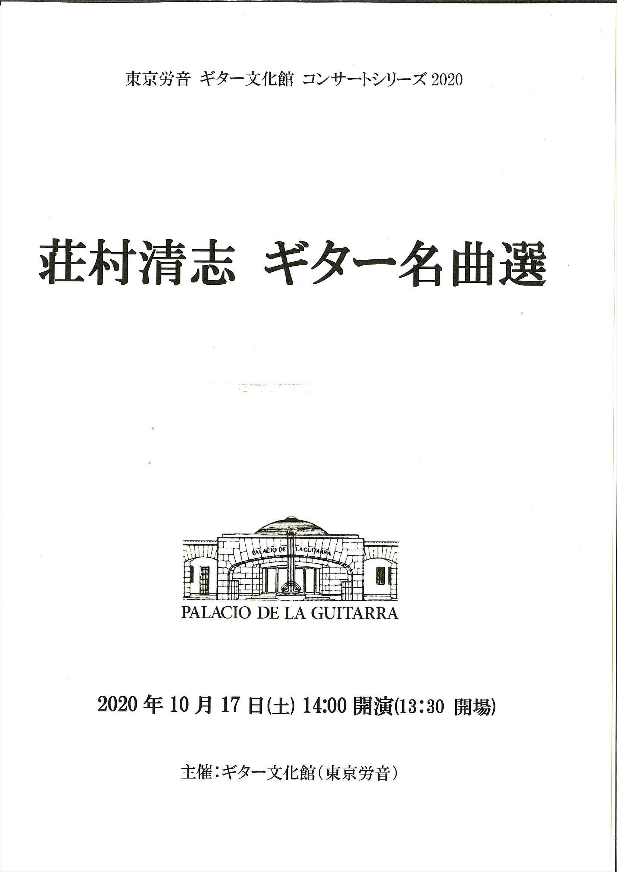 荘村プログラム1