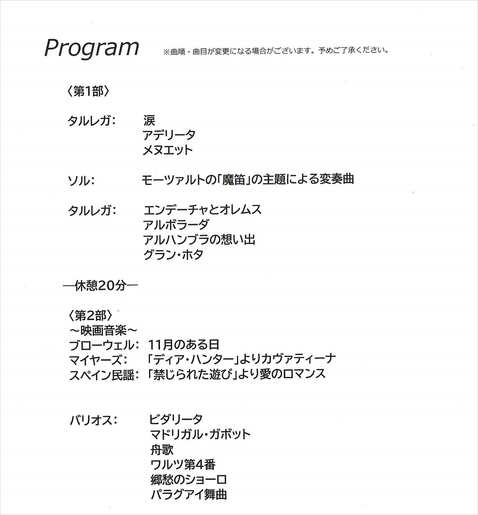 荘村プログラム2