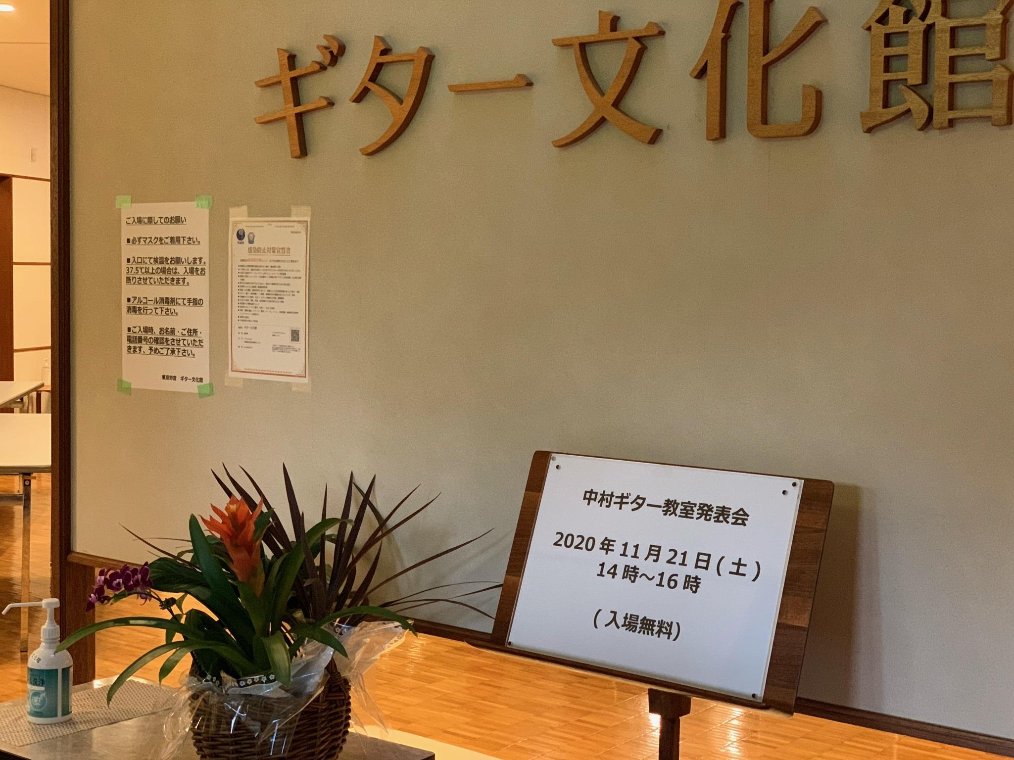 中村ギター教室発表会2020