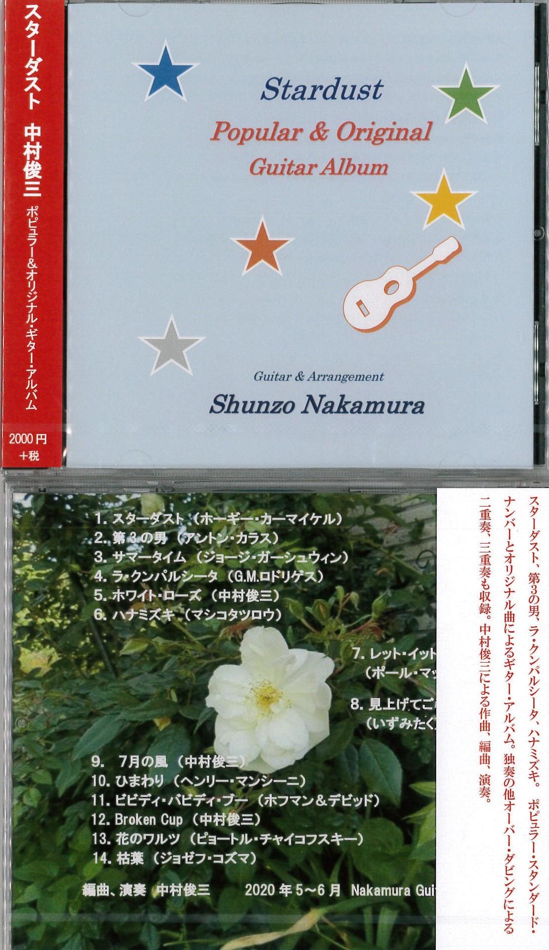 中村先生CD