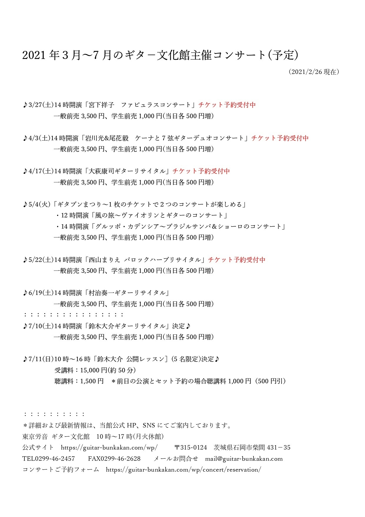 3月〜7月のコンサート予定_page-0001