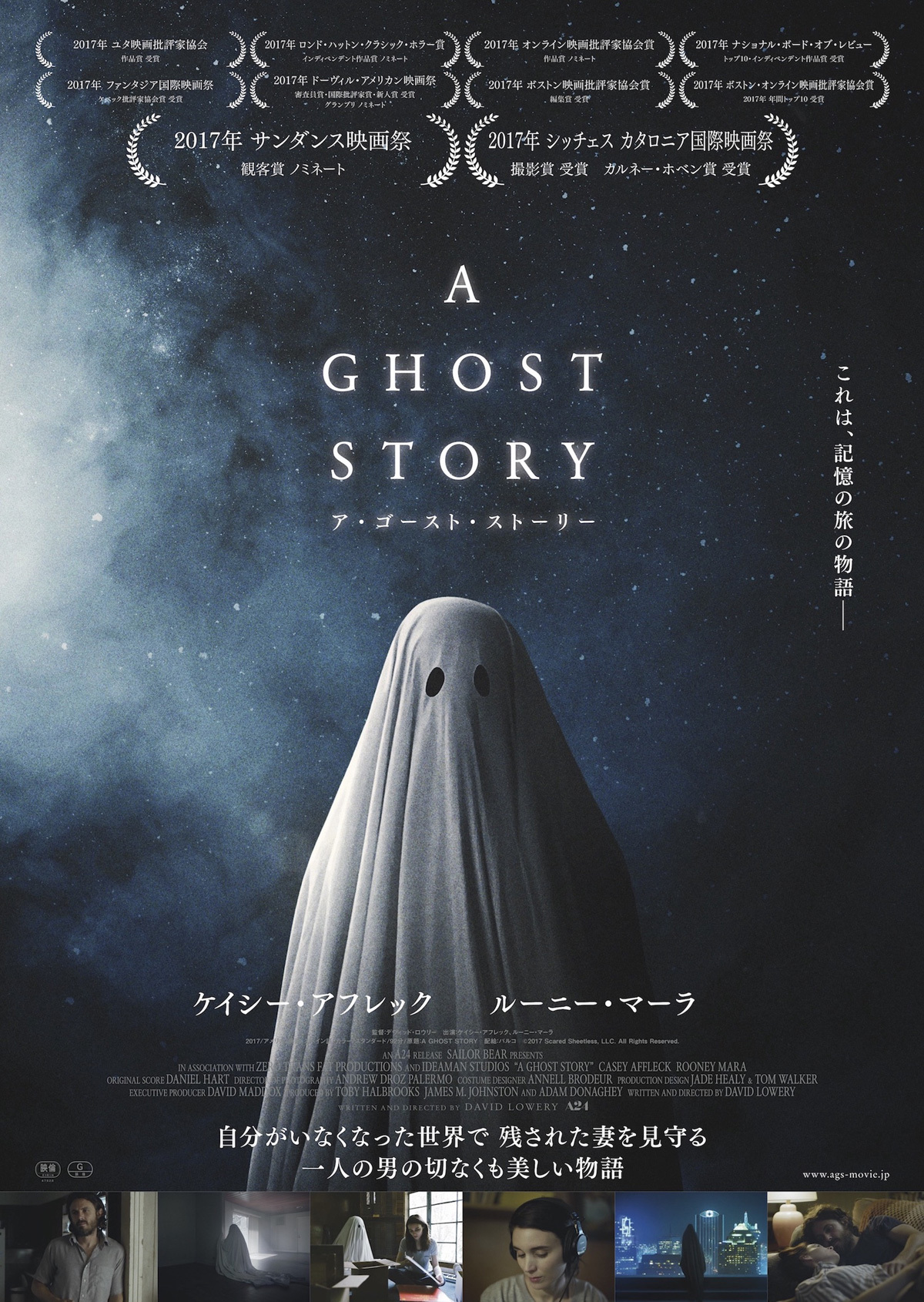 『A GHOST STORY』