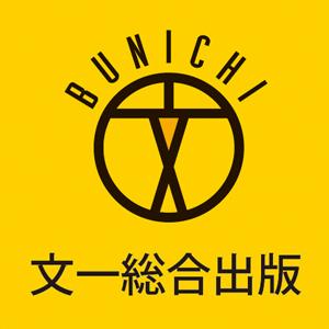 1,文一総合出版ロゴ