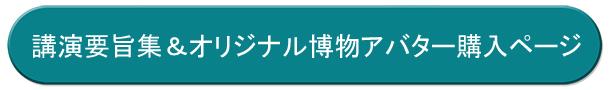 講演要旨集&オリジナル博物アバター購入ページ
