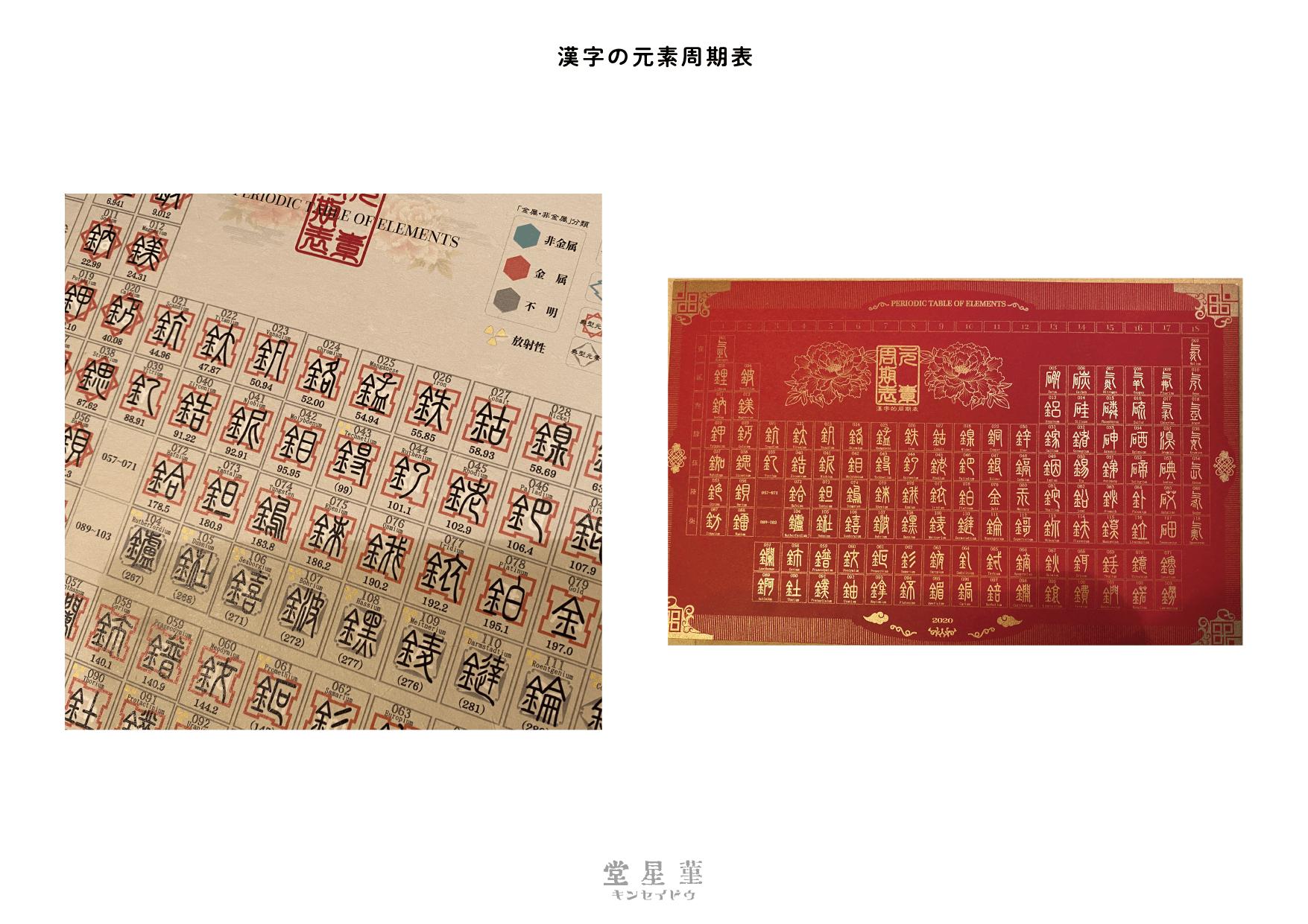 どこ博2020_kinsei (2)