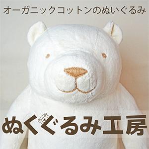 どこ博2020_ぬくぐるみ工房_logo