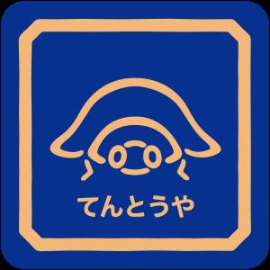 どこ博2020_てんとうや_logo