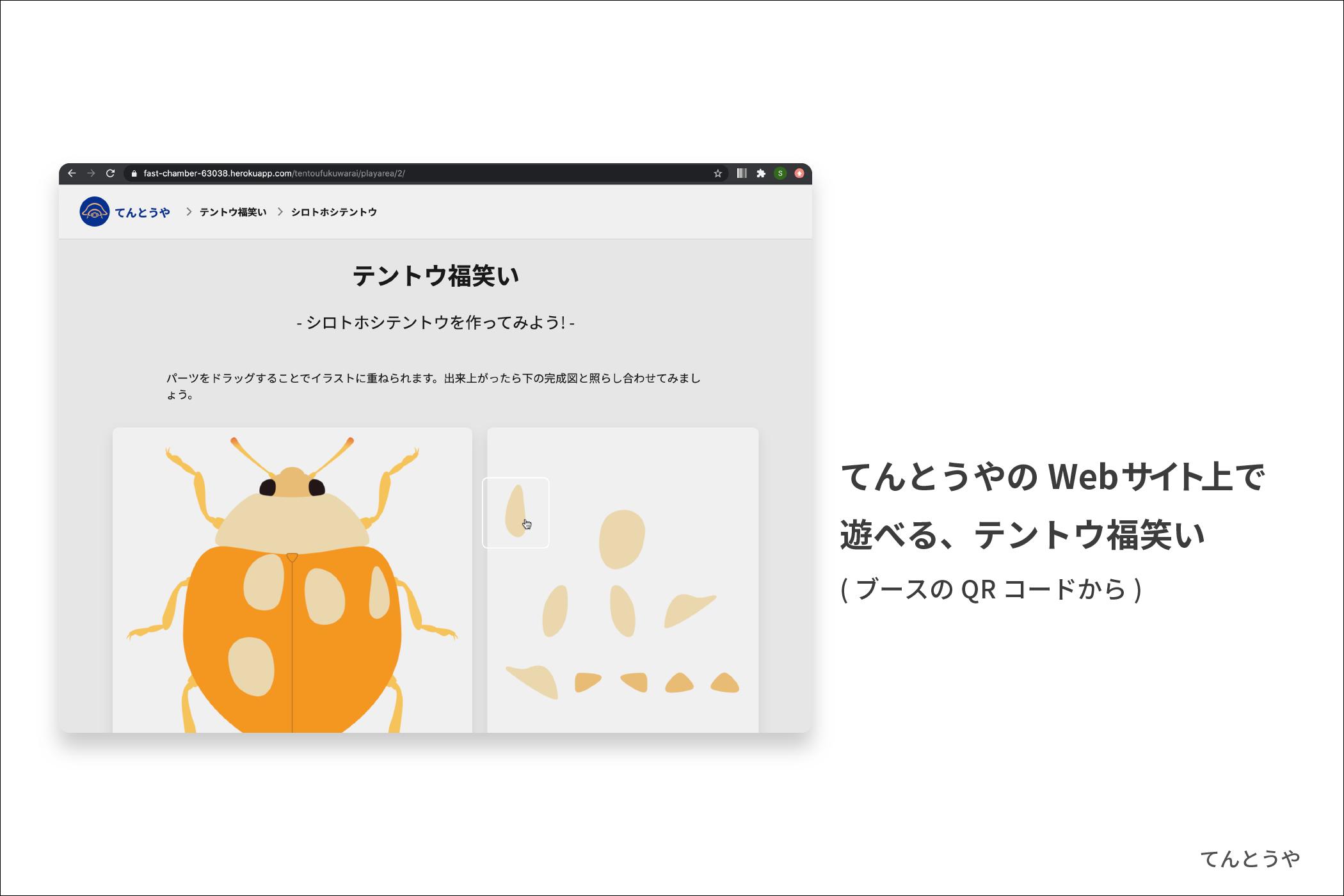 どこ博2020_てんとうや (7)