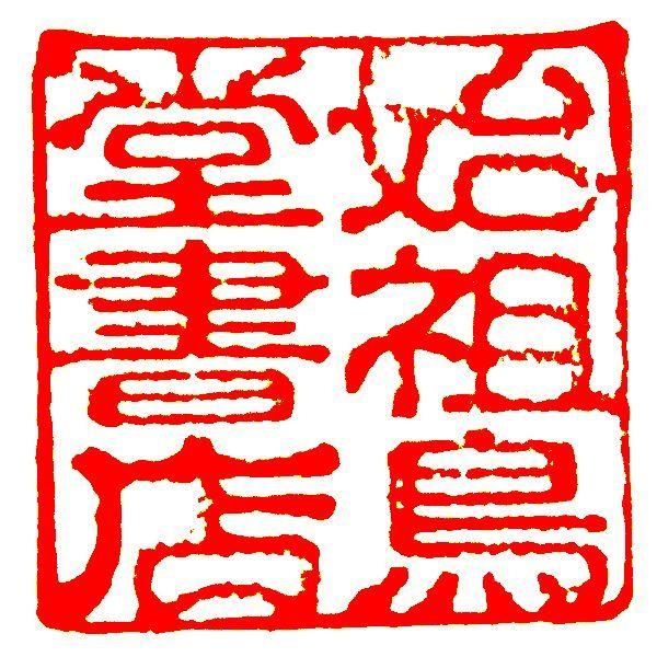 どこ博2020_始祖鳥堂書店_logo