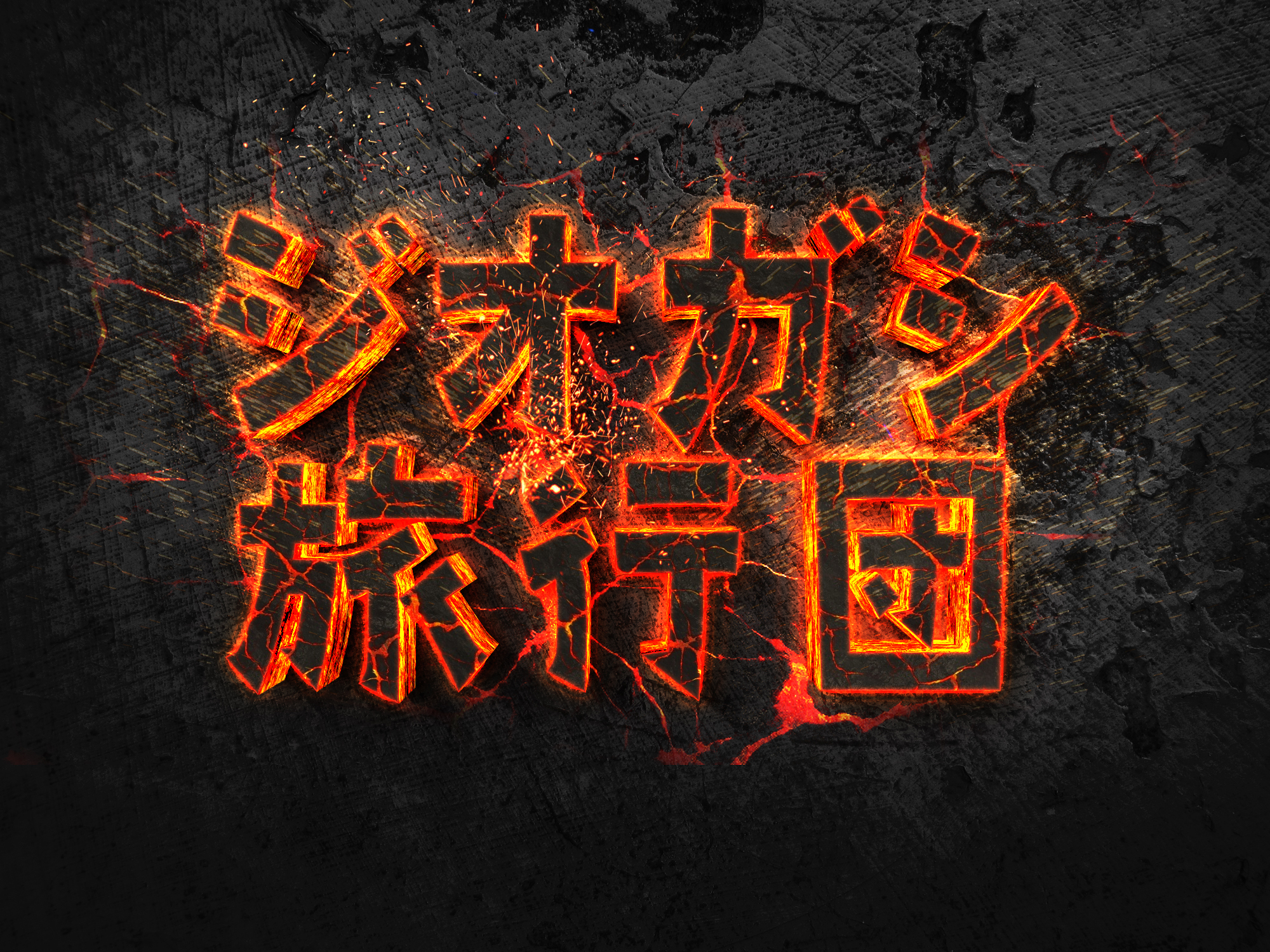 xmas2020_ジオガシ旅行団 (10)